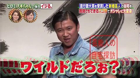 【劇的改造】ヒロミ、スギちゃんの家をワイルドにイジる。【画像あり】001