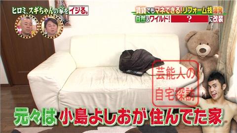 【劇的改造】ヒロミ、スギちゃんの家をワイルドにイジる。【画像あり】014