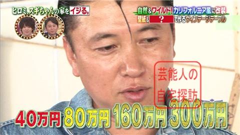 【劇的改造】ヒロミ、スギちゃんの家をワイルドにイジる。【画像あり】053