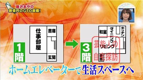 漫画『GTO』藤沢とおるのエレベーター付7LDK大豪邸008