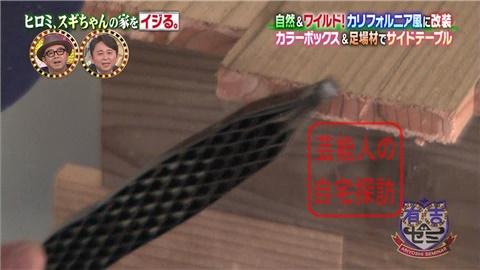 【劇的改造】ヒロミ、スギちゃんの家をワイルドにイジる。【画像あり】094