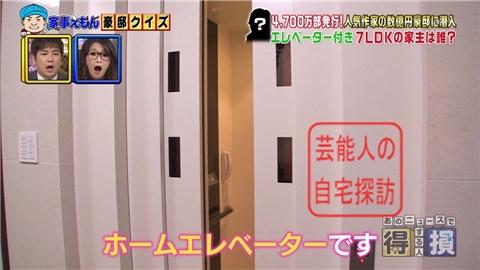 【売上200億】漫画『GTO』藤沢とおるのエレベーター付7LDK大豪邸【画像あり】018