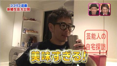 ココリコ遠藤章造がラブラブ新婚生活を大公開【画像あり】014