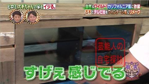 【劇的改造】ヒロミ、スギちゃんの家をワイルドにイジる。【画像あり】139