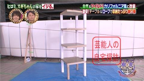 【劇的改造】ヒロミ、スギちゃんの家をワイルドにイジる。【画像あり】076