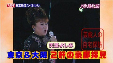 天童よしみが大阪と東京のダブル豪邸公開【画像あり】000