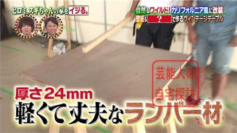 【劇的改造】ヒロミ、スギちゃんの家をワイルドにイジる。【画像あり】040