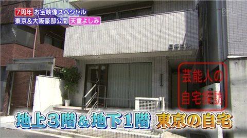 天童よしみが大阪と東京のダブル豪邸公開【画像あり】011