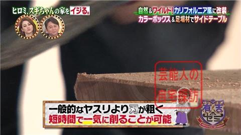 【劇的改造】ヒロミ、スギちゃんの家をワイルドにイジる。【画像あり】097