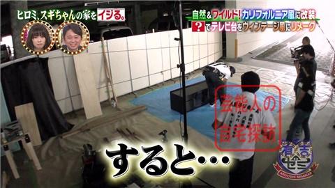 【劇的改造】ヒロミ、スギちゃんの家をワイルドにイジる。【画像あり】120