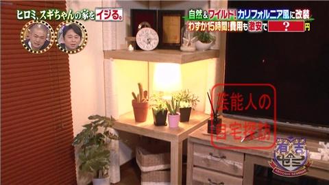 【劇的改造】ヒロミ、スギちゃんの家をワイルドにイジる。【画像あり】182