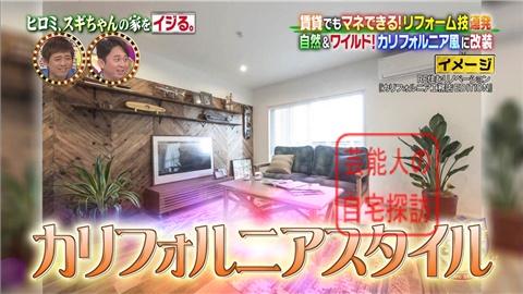 【劇的改造】ヒロミ、スギちゃんの家をワイルドにイジる。【画像あり】032