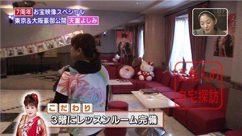 天童よしみが大阪と東京のダブル豪邸公開【画像あり】005