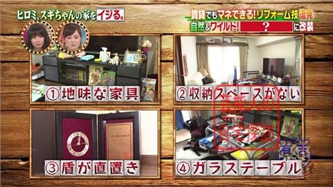 【劇的改造】ヒロミ、スギちゃんの家をワイルドにイジる。【画像あり】029