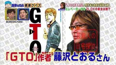 【売上200億】漫画『GTO』藤沢とおるのエレベーター付7LDK大豪邸【画像あり】042