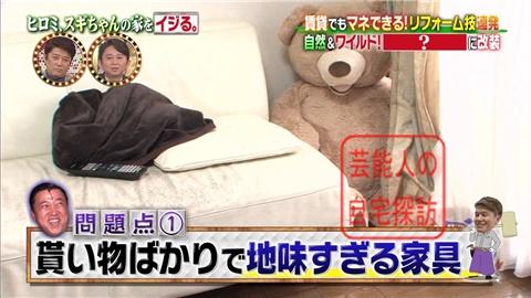 【劇的改造】ヒロミ、スギちゃんの家をワイルドにイジる。【画像あり】019