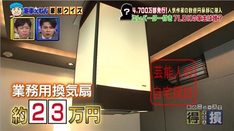 【売上200億】漫画『GTO』藤沢とおるのエレベーター付7LDK大豪邸【画像あり】029
