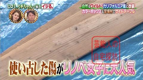【劇的改造】ヒロミ、スギちゃんの家をワイルドにイジる。【画像あり】086