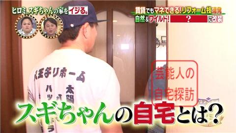 【劇的改造】ヒロミ、スギちゃんの家をワイルドにイジる。【画像あり】006