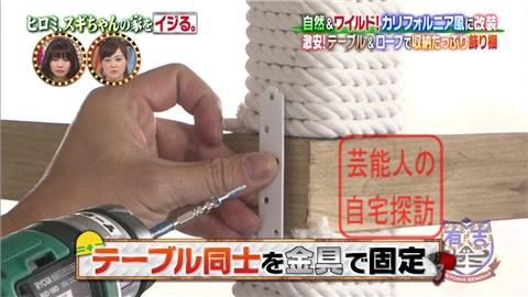 【劇的改造】ヒロミ、スギちゃんの家をワイルドにイジる。【画像あり】075