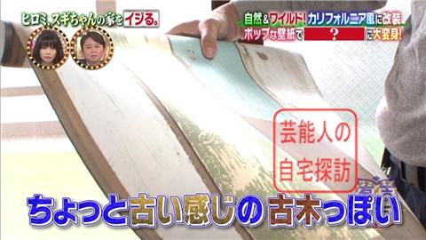 【劇的改造】ヒロミ、スギちゃんの家をワイルドにイジる。【画像あり】149