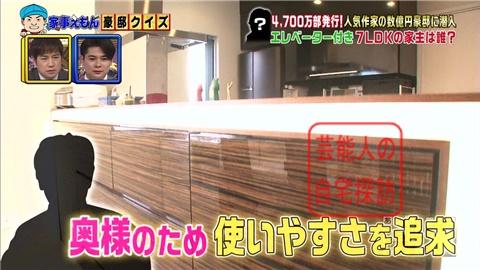 【売上200億】漫画『GTO』藤沢とおるのエレベーター付7LDK大豪邸【画像あり】032