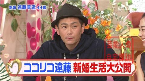 ココリコ遠藤章造がラブラブ新婚生活を大公開【画像あり】001