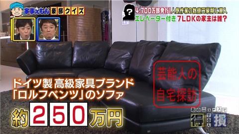 【売上200億】漫画『GTO』藤沢とおるのエレベーター付7LDK大豪邸【画像あり】031