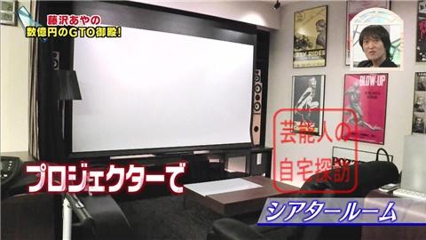 漫画『GTO』藤沢とおるのエレベーター付7LDK大豪邸016