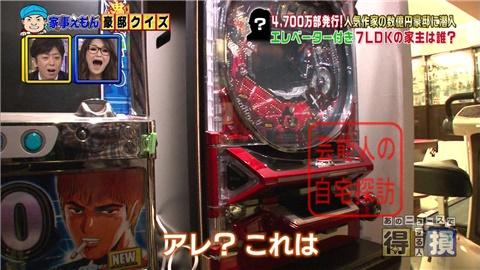 【売上200億】漫画『GTO』藤沢とおるのエレベーター付7LDK大豪邸【画像あり】040