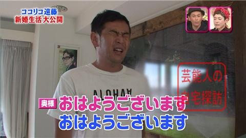 ココリコ遠藤章造がラブラブ新婚生活を大公開【画像あり】003
