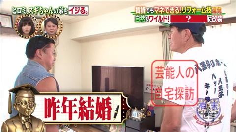 【劇的改造】ヒロミ、スギちゃんの家をワイルドにイジる。【画像あり】008