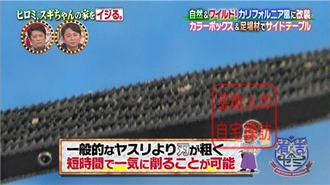 【劇的改造】ヒロミ、スギちゃんの家をワイルドにイジる。【画像あり】096