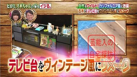 【劇的改造】ヒロミ、スギちゃんの家をワイルドにイジる。【画像あり】129