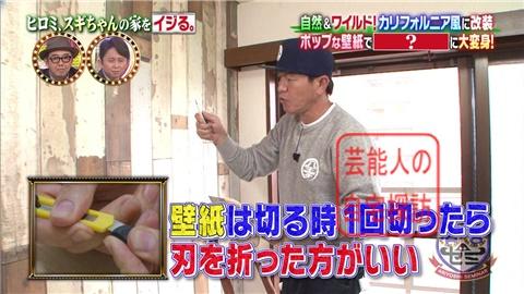 【劇的改造】ヒロミ、スギちゃんの家をワイルドにイジる。【画像あり】153