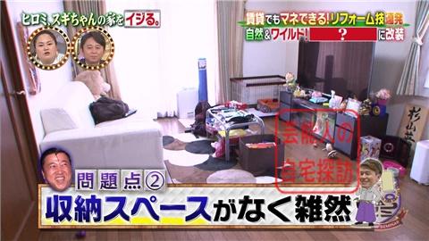 【劇的改造】ヒロミ、スギちゃんの家をワイルドにイジる。【画像あり】022
