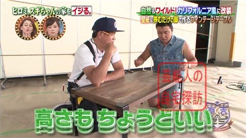 【劇的改造】ヒロミ、スギちゃんの家をワイルドにイジる。【画像あり】061