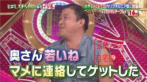 【劇的改造】ヒロミ、スギちゃんの家をワイルドにイジる。【画像あり】036
