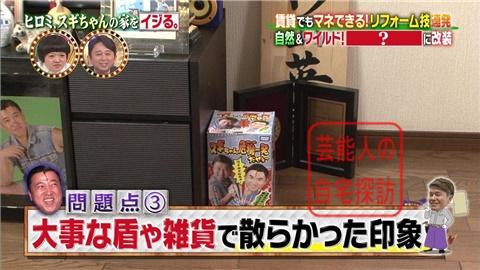 【劇的改造】ヒロミ、スギちゃんの家をワイルドにイジる。【画像あり】024