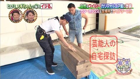 【劇的改造】ヒロミ、スギちゃんの家をワイルドにイジる。【画像あり】093