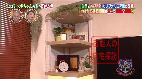 【劇的改造】ヒロミ、スギちゃんの家をワイルドにイジる。【画像あり】183