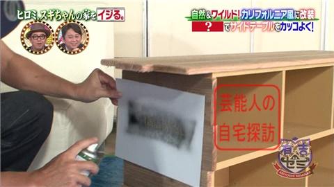 【劇的改造】ヒロミ、スギちゃんの家をワイルドにイジる。【画像あり】103