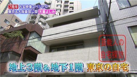 天童よしみが大阪と東京のダブル豪邸公開【画像あり】012