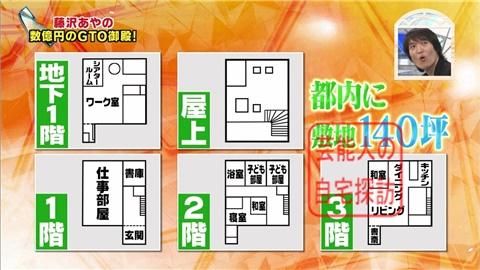 漫画『GTO』藤沢とおるのエレベーター付7LDK大豪邸003