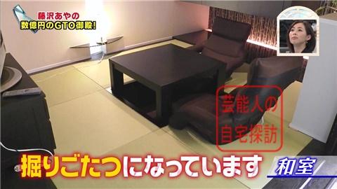 漫画『GTO』藤沢とおるのエレベーター付7LDK大豪邸011