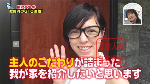 漫画『GTO』藤沢とおるのエレベーター付7LDK大豪邸002