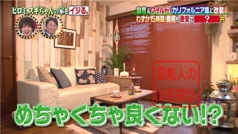 【劇的改造】ヒロミ、スギちゃんの家をワイルドにイジる。【画像あり】173