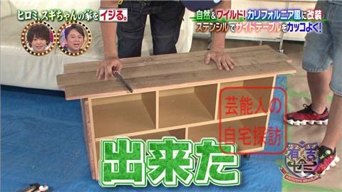 【劇的改造】ヒロミ、スギちゃんの家をワイルドにイジる。【画像あり】112