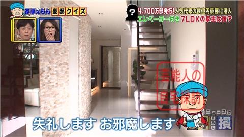 【売上200億】漫画『GTO』藤沢とおるのエレベーター付7LDK大豪邸【画像あり】011