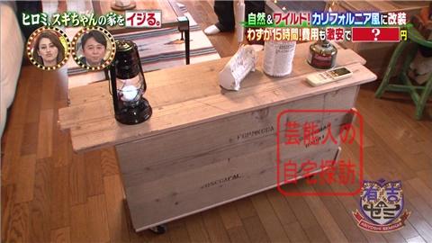 【劇的改造】ヒロミ、スギちゃんの家をワイルドにイジる。【画像あり】192